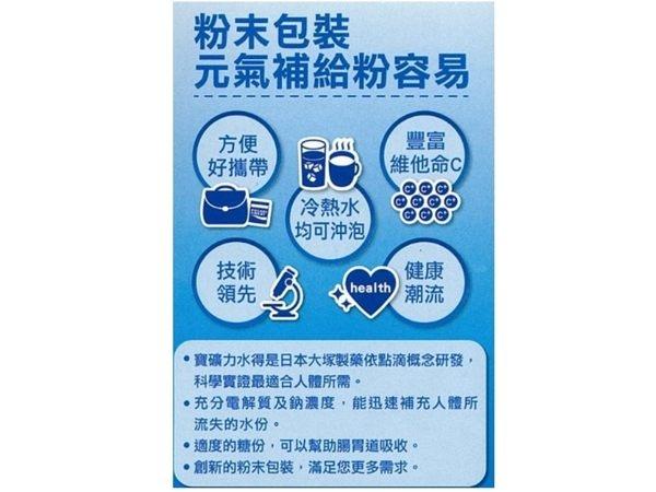 專品藥局 寶礦力水得 沖泡包 74gX4包/盒 (每包沖泡1公升,隨身好攜帶)【2007311】