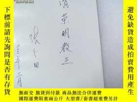 二手書博民逛書店亦主亦奴罕見中國古代官僚的社會人格 一版一印 張分田簽名本請榮明