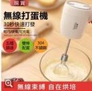 台灣現貨 無線打蛋器 攪拌機 多功能烘培攪拌器 攪拌棒