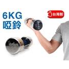 ALEX 6kg 電鍍啞鈴(健身 重訓 有氧 台灣製 A-2006