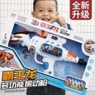 玩具槍 兒童寶寶恐龍玩具槍聲光音樂可動男孩槍沖鋒槍生日禮物玩具模型