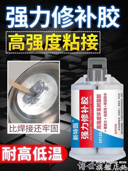 修補劑 電焊接金屬專用修補劑水油箱慘補耐高溫防水裂縫堵漏快干固定不銹鋼鑄工膠 博世