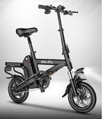 電動車 折疊電動自行車男女性成人助力電瓶車小型鋰電池電動車代駕 MKS韓菲兒