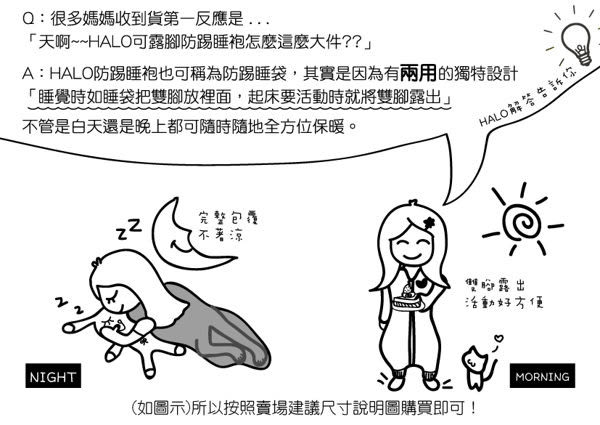 【HALO】防踢睡袍- 刷毛款 L號