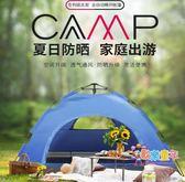 戶外帳篷 在外全自動戶外帳篷4人加厚防暴雨遮陽沙灘公園家庭野外露營帳篷T 多款可選