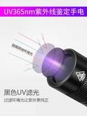 手電筒 測試熒光劑檢測筆琥珀蜜蠟防偽驗鈔燈專用365紫光燈紫外線手電筒 夢藝