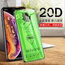 新20D冷雕 曲面 iPhone 11 Pro X Xs Max XR 全屏 鋼化膜 蘋果 6 6S 7 8 Plus 高清 滿版 玻璃膜 螢幕保護貼