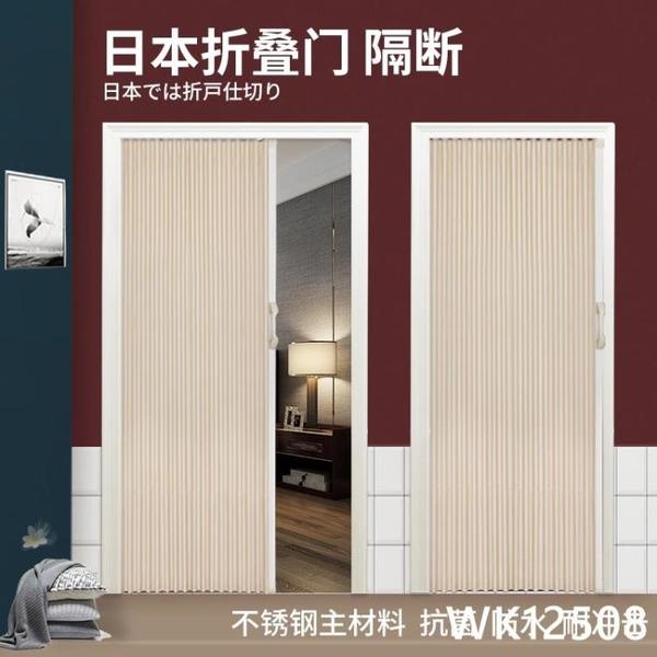 折疊門推拉門隱形吊軌pvc無軌道衛生間廚房隔斷客廳日式伸縮陽台 wk12508