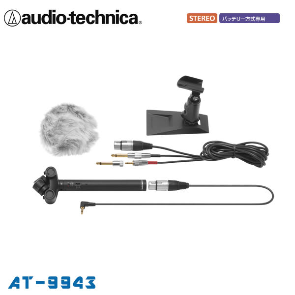 EGE 一番購】日本 鐵三角【AT9943】可切換2段式的收音範圍 高音質廣域XLR麥克風【公司貨】