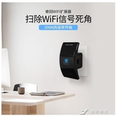 wifi放大器 家用無線中繼器wifi增強放大睿因信號擴大器網絡wi-fi擴展 樂芙美鞋