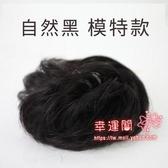假髮丸子頭 捲髮圈 蓬鬆真髮髮圈盤頭造型花苞頭逼真自然凌亂髮包 3色
