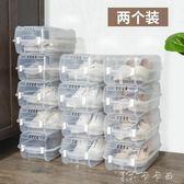 2個裝加厚鞋盒男女宿舍簡易整理盒防潮防塵水晶透明鞋子收納盒igo igo卡卡西
