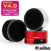 【aibo】BT-L06 多功能鋁合金隨身藍牙喇叭(記憶卡/隨身碟)銀色