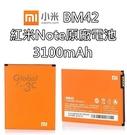 【不正包退】BM42 紅米 Note 原廠電池 3100mAh/3200mAh 電池 MIUI 小米