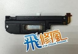 【妃凡】台南手機 現場維修 HTC ONE M9+ 下喇叭 破聲 小聲 揚聲器 響鈴 專業維修
