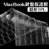 WIWU MacBook Air Pro Retina 12吋 13吋 15吋 鍵盤膜 透明 鍵盤保護膜 隱形TPU 防塵防水 保護貼