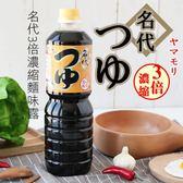 日本 Yamamori 名代3倍濃縮麵味露 1L 醬油 大醬 醬油湯底 調味 麵味露
