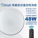 【亮博士LED】亮麗星空48W遙控吸頂燈適合3~5坪遙控調光調色 附遙控器