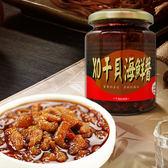 【那魯灣】澎富XO干貝海鮮醬 2罐(265克/罐)