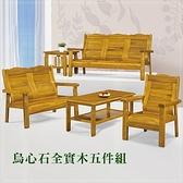 【水晶晶家具/傢俱首選】CX1304-1 加拉德602型烏心石全實木組椅1+2+3人+大小茶几五件式全組