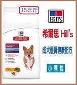 [寵飛天商城] 狗飼料 希爾斯成犬雞肉 小顆粒-15KG