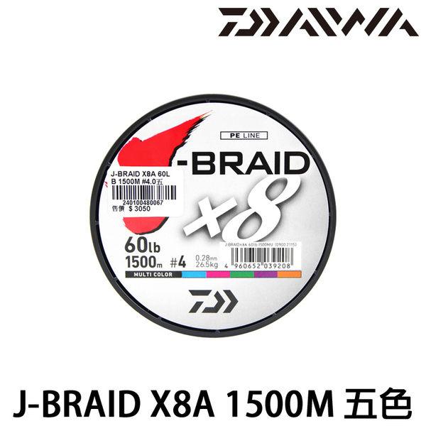 漁拓釣具 DAIWA J-BRAID X8A 五色 1500M #2.5號 #3號 #4號 #6號 (八股布線)