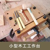 家用小型木工工作台 木工桌 木工台多功能桌面木工台 手工工作台ATF  美好生活居家館