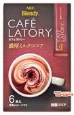 【吉嘉食品】 LATORY 沖泡飲(牛奶可可風味) 每盒63公克(6入),日本進口 {4901111395053}[#1]