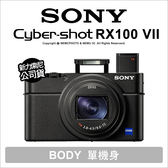 預購 Sony RX100 VII M7 相機 4K 類單眼 RX100M7 單機身 公司貨【贈64G+原廠禮】★可刷卡★薪創數位