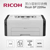 【停產】Ricoh SP 220Nw A4黑白雷射印表機