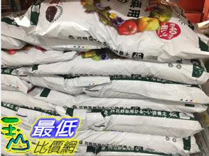 [COSCO代購] C103980 PROTOLEAF SOIL LIGHT FOR VEGE & FLOWER 40 LITER 花野菜用有機培養土