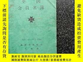 二手書博民逛書店34)罕見昭和五十四年 日文版《滿洲中央銀行 全國會員名冊》滿洲