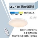 【奇亮科技】含稅 48W 調光吸頂燈 RGB彩色三色 可調光調色 附遙控器 ITE-50376