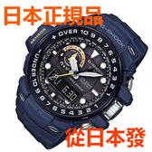 免運費 日本正規貨 CASIO G-SHOCK 太陽能多局電波手錶 男錶 限量款 GWN-1000NV-2AJF