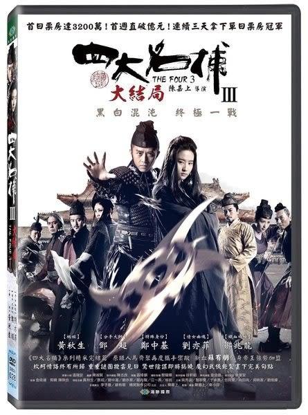 四大名捕Ⅲ大結局 DVD(購潮8)