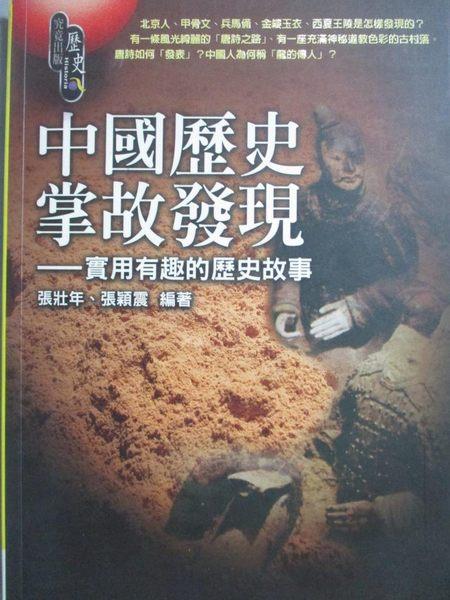 【書寶二手書T1/歷史_MOP】中國歷史掌故發現_簡志忠