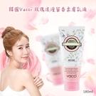 韓國Vacci玫瑰浪漫留香柔膚乳液 180ml
