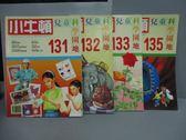 【書寶二手書T7/少年童書_RHB】小牛頓_131~135期間_共4本合售_認識愛滋病等