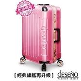 行李箱 Deseno 皇家鐵騎 碳纖維紋 多色 鋁框 28吋 行李箱 旅行箱 DL7079
