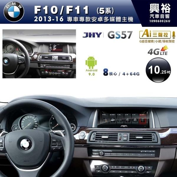 【JHY】2013~16年 BMW 5系列F10/F11 GS57安卓主機10.25吋螢幕*藍芽+導航+三聲控*送4G聯網1年