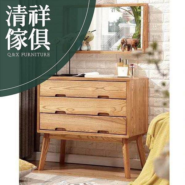 【新竹清祥傢俱】LMB-N508-北歐造型梣木造型妝台 (不含椅)