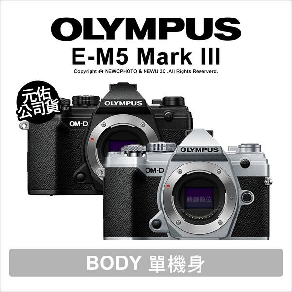 【回函送禮券2千+原電~4/30】Olympus E-M5 Mark III EM5M3 單機身 公司貨【贈64G+可刷卡】 薪創數位