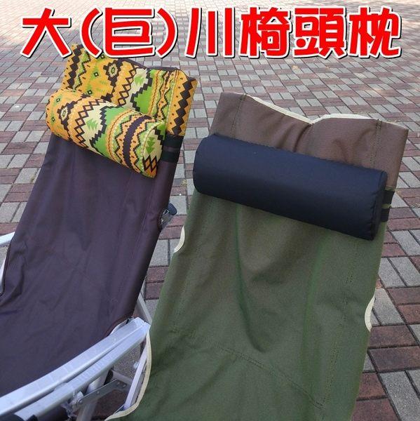 【JIS】A381 露營椅頭枕 靠枕 巨川椅頭枕 枕頭 靠枕 靠腰 靠背 腰墊 休閒椅 導演椅 折疊椅