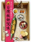 (二手書)台灣糕餅50味:舌尖上的懷舊旅行