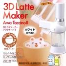 特價 立體咖啡拉花遊戲組 (白)_TA5...