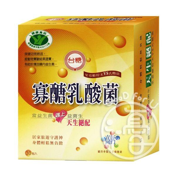 台糖 寡醣 乳酸菌 30包/盒 五盒以上380元,十盒以上350元【i -優】