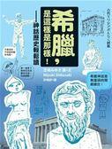 (二手書)希臘,是這樣是那樣!──神話歷史輕鬆讀
