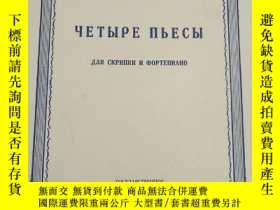 二手書博民逛書店四支曲罕見阿連斯基曲 (小提琴 鋼琴)Y25299 國際書店經售
