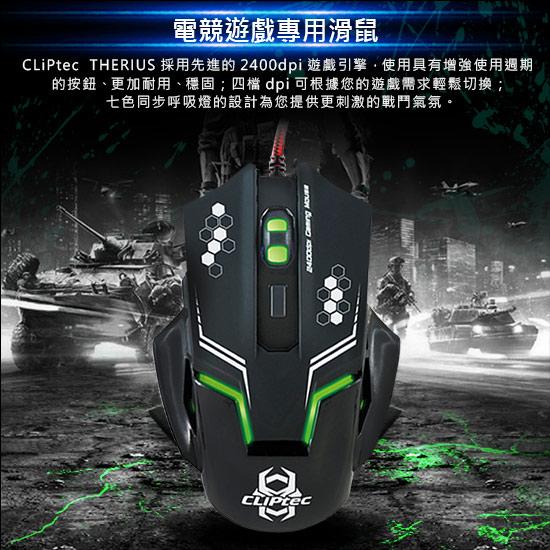 【CLiptec 】THERIUS 2400dpi 電競遊戲滑鼠