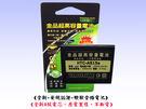 【全新-安規認證電池】HTC HD7 / T9292 / BD29100 原電製程